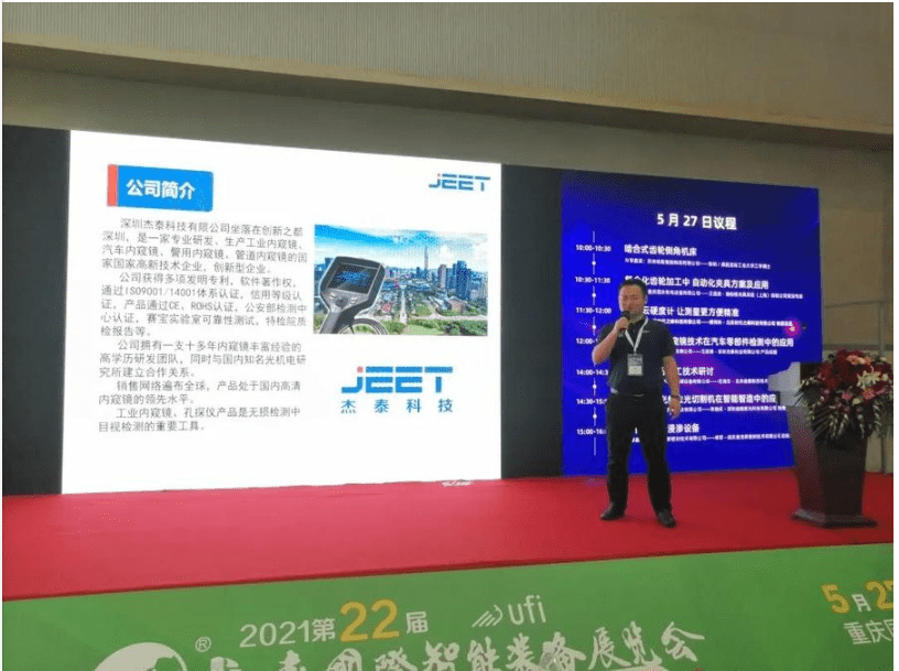 22th Lijia International Intelligent Equipment fair (CWMTE)2021